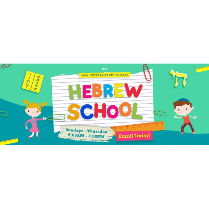 Hebrew School Web Banner